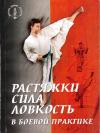Купить книгу Санг Х. Ким - Растяжка, сила, ловкость в боевой практике