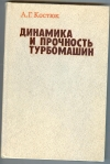 Купить книгу Костюк А. Г. - Динамика и прочность турбомашин. Авторская..