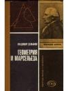 Купить книгу Демьянов В. П. - Геометрия и Марсельеза.