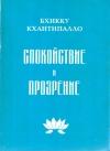 Купить книгу Бхикку Кхантипалло - Спокойствие и прозрение