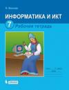 Купить книгу Босова, Л.Л. - Информатика и ИКТ. Рабочая тетрадь. 7 класс