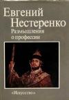 Купить книгу Нестеренко Е. - Размышления о профессии.