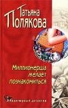 купить книгу Полякова Т. - Миллионерша желает познакомиться