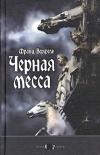 Купить книгу Франц Верфель - Черная месса