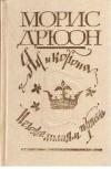 Купить книгу Морис Дрюон - Яд и корона. Негоже лилиям прясть.