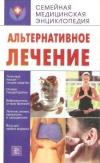 Купить книгу Калашникова Е. А. - Альтернативное лечение
