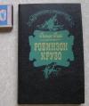 Купить книгу Даниэль Дефо - Робинзон Крузо
