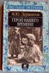купить книгу Лермонтов М. Ю. - Герой нашего времени