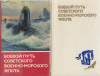 Купить книгу Ачкасов, В.И. - Боевой путь советского военно-морского флота