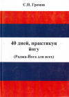 Купить книгу С. Н. Громов - 40 дней, практикуя йогу. (Раджа-Йога для всех). Книга – Учитель