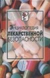 сост. А. Соколов - Энциклопедия лекарственной безопасности