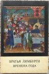 Купить книгу Стародубова, В. В. - Братья Лимбурги. Времена года