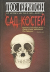 Купить книгу Тесс Герритсен - Сад костей