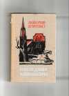 купить книгу Дмитерко Л. - Последние километры.