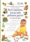 Купить книгу Эйзенберг Арлин, Хейди Э. Муркофф, Санди Э. Хатауэй - Чего ожидать, когда ваш ребенок растет от года до трех