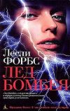Купить книгу Лесли Форбс - Лед Бомбея