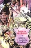 Купить книгу Владислав Крапивин - Сказки о рыбаках и рыбках