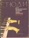Купить книгу Гиндин, Карафинка - Этюды для фортепиано на разные виды техники, 2 класс ДМШ.
