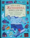 Купить книгу Борисова, Е. - Узоры, связанные для малышей