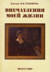 Купить книгу Тенишева, М. К. - Впечатления моей жизни