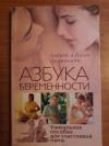Купить книгу Дружинин А.; Дружинина О. - Азбука беременности. Уникальное пособие для счастливой мамы
