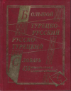 Купить книгу Богочанская, Н.Н. - Большой турецко-русский и русско-турецкий словарь