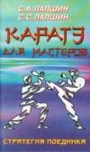 Купить книгу Лапшин, С. А.; Лапшин, С. С. - Каратэ для мастеров. Стратегия поединка