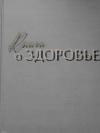 под ред. Д. А. Жданова - Книга о здоровье.