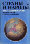 Купить книгу Бромлей, Ю.В. - Зарубежная Европа. Общий обзор. Северная Европа