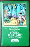 Купить книгу Шклярский Альфред - Томек в стране кенгуру