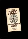 Купить книгу Азаров А. С - Дело государственной важности`