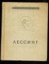 Лессинг Г. Э. - Лаокон, или О границах живописи и поэзии. Пер. с нем.;