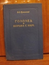 Купить книгу Бучинский, В.Е. - Гололед и борьба с ним
