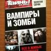 """Купить книгу  - Журнал """" Вампиры и зомби """""""