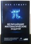 купить книгу Стюарт, Иэн - Величайшие математические задачи