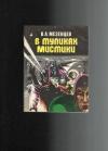 купить книгу Мезенцев В. А. - В тупиках мистики.