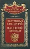 Купить книгу Галушкин Н., Стрелянов П. - Собственный Е. И. В. Конвой. Гвардейский дивизион