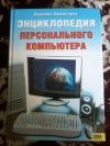 Купить книгу Холмогоров В. - Энциклопедия персонального компьютера. Для начинающих и опытных пользователей