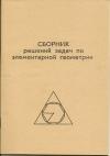 Купить книгу  - Сборник решений задач по элементарной геометрии