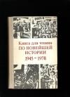 Купить книгу Под редакцией Н. Н. Яковлева - Книга для чтения по новейшей истории (1945–1978)