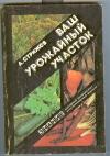 Купить книгу Стрижев А. - Ваш урожайный участок (год огородника).