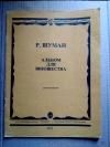 Купить книгу Шуман Р. - Альбом для юношества. Для фортепиано