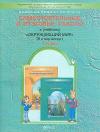 """Купить книгу Вахрушев, А.А. - Самостоятельные и итоговые работы к учебнику """"Окружающий мир"""" (Я и мир вокруг) для 1-го класса"""