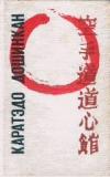 Купить книгу Котов, И. В.; Снустиков, Г. К. - Каратэдо Дошинкан: Самурайский стиль борьбы