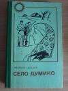 Купить книгу Шошин М. Д. - Село Думино