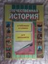 Купить книгу Козиев С. Ш.; Бурдина Е. Н. - История России (в таблицах и схемах)