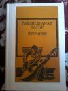 Купить книгу Тагор Рабиндранат - Избранное