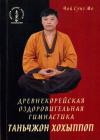 Купить книгу Чой Сунг Мо - Древнекорейская оздоровительная гимнастика таньчжон хохыппоп