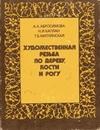 Купить книгу Абросимова, А.А. - Художественная резьба по дереву, кости и рогу