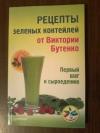 Купить книгу  - Рецепты зеленых коктейлей от Виктории Бутенко. Первый шаг к сыроедению